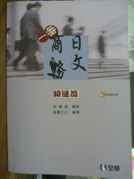 ~書寶 書T2/語言學習_QXG~一番商務日文:初進篇_林麗娟_有CD