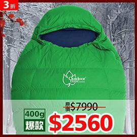 【【蘋果戶外】】OutdoorBase雪舞【FP650400g】CP值爆表!輕量抗撕裂布羽絨睡袋登山睡袋22611