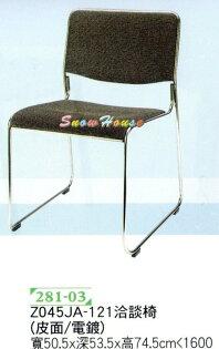 ╭☆雪之屋居家生活館☆╯281-03Z045-JA-121皮面電鍍洽談椅辦公椅會議椅