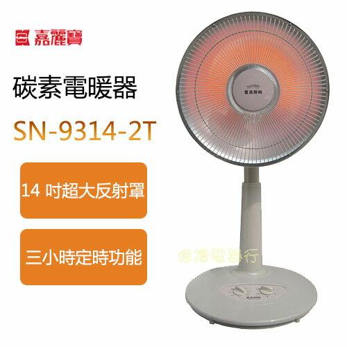 【億禮3C家電館】嘉麗寶14吋碳素電暖器SN-9314-2T.台灣製造.前網植絨毛設計,安全不燙手