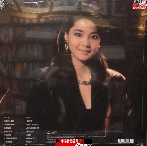 【停看聽音響唱片】【黑膠LP】鄧麗君 - 15週年 1