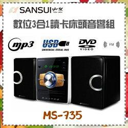 【SANSUI山水】數位藍芽DVD/USB/3合1讀卡 床頭音響組《MS-735》