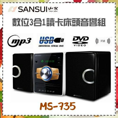 丹尼爾3C影音家電館:【SANSUI山水】數位DVDUSB3合1讀卡床頭音響組《MS-735》