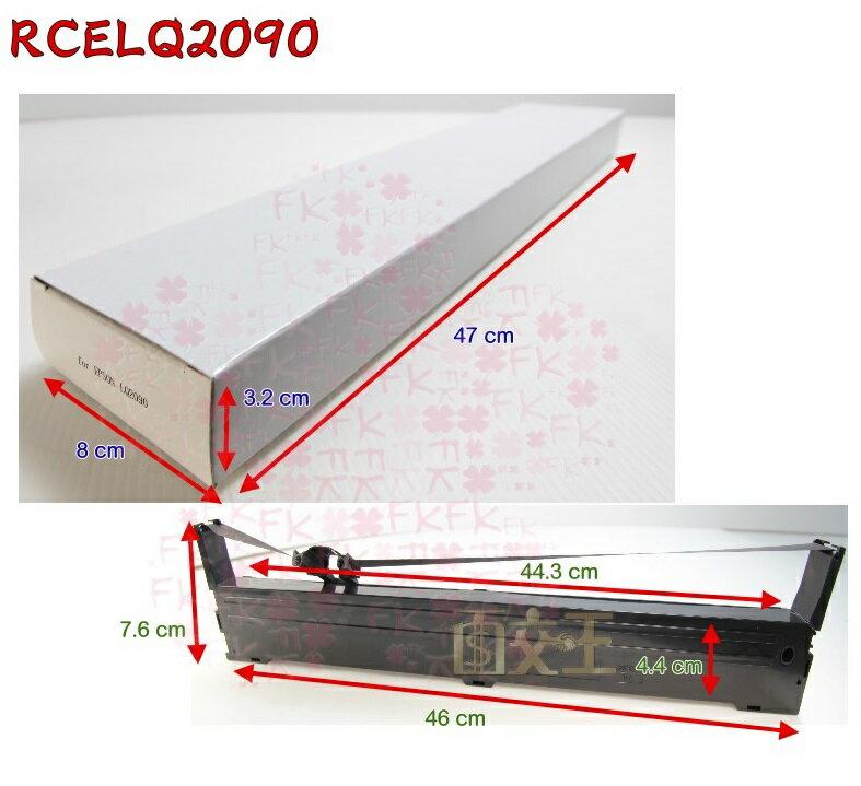 【尋寶趣】Krone 立光 EPSON LQ2550 2入 點陣式印表機 色帶 KR-RCELQ2550 8