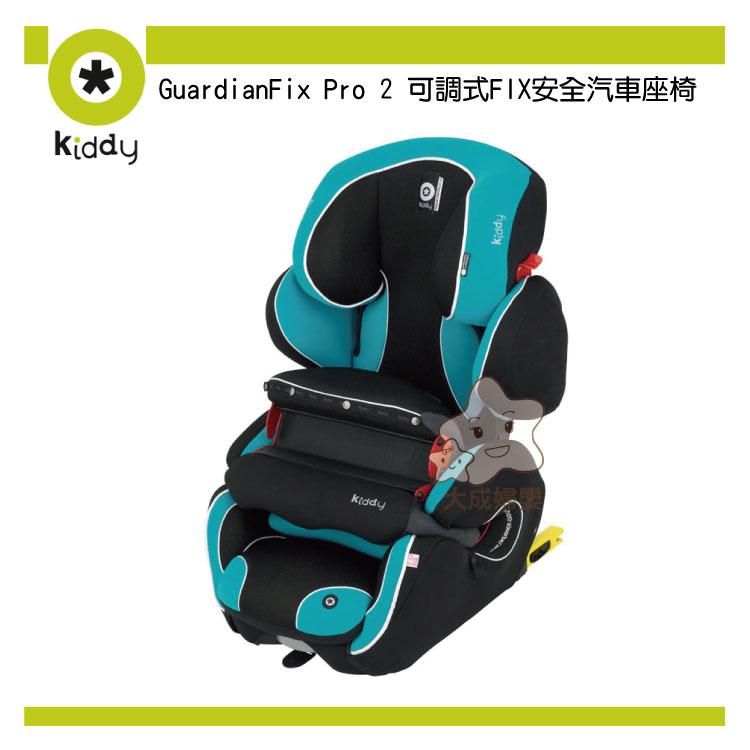 【大成婦嬰】德國 奇帝 Click GuardianFix Pro 2 可調式FIX安全汽車座椅  (下標前請先詢問) 1
