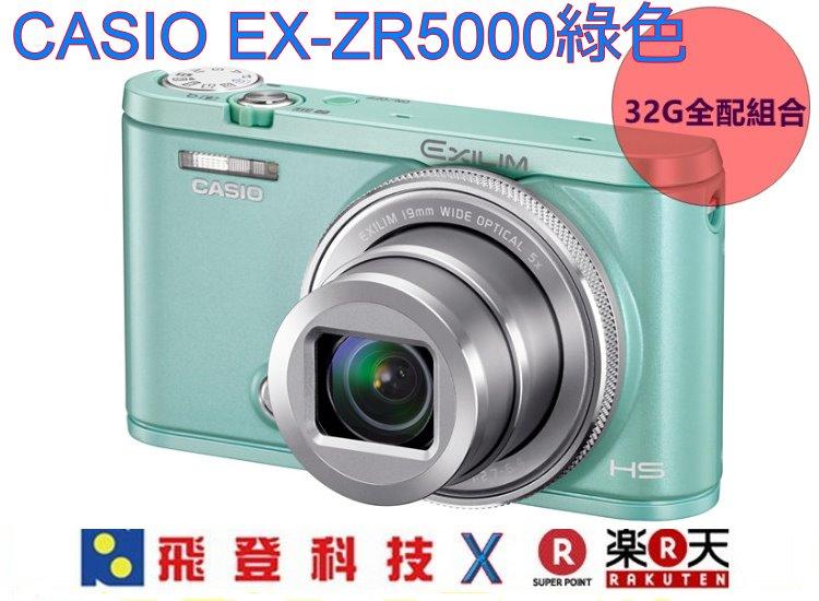 【新一代自拍神器-綠色】群光公司貨  CASIO EX-ZR5000 單機 19mm超廣角 五軸防手震 內建WIFI