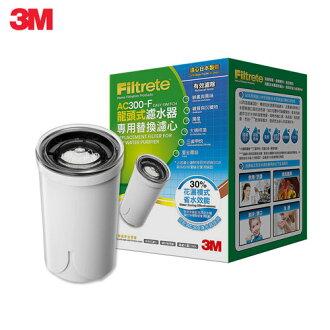 3M AC300龍頭式濾水器替換濾心 (AC300-F)