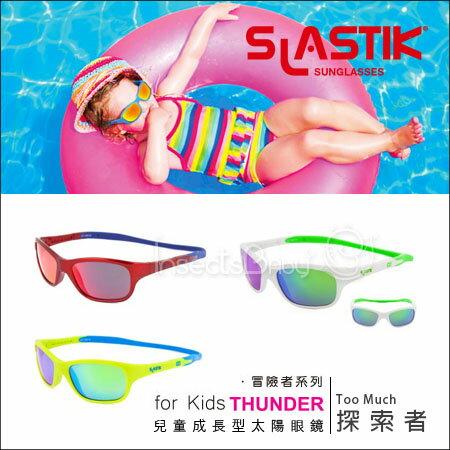 ✿蟲寶寶✿【SLASTLK】成長型 -太陽眼鏡抗UV 防眩光 探索者系列-金鑽1-7歲 《現+預》