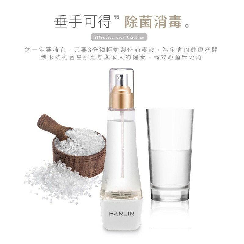 HANLIN-ClO902 隨身迷你消毒水製造瓶 電解 次氯酸鈉製造機 消毒液 防疫 次氯酸納水 除菌水 5