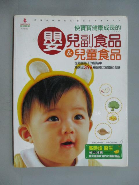 【書寶二手書T7/保健_ZDE】使寶寶健康成長的嬰兒副食品&兒童食品_高時煥