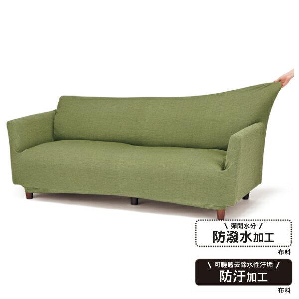 3人用伸縮式沙發套 CHENI-BE 3P NITORI宜得利家居