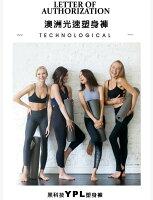 YPL澳洲燃脂黑科技YPL光速瘦身褲-澳洲正品空運-現貨在台 0