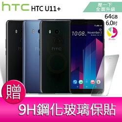 12期0利率 HTC U11+ /U11 Plus (64GB) 6吋 防水旗艦機【贈9H鋼化玻璃保貼*1】▲最高點數回饋10倍送▲