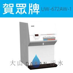 《贈超商禮卷》《專業安裝》 賀眾牌 UW-672AW-1 智能型微電腦 桌上型飲水機 [冰溫熱] 需另購淨水器★電子票券