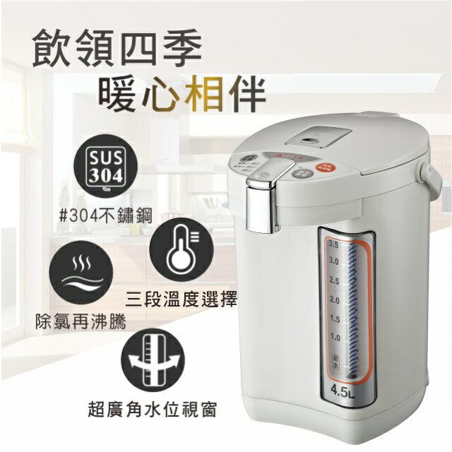 元山 4.5L 三溫熱水瓶 YS-591AP
