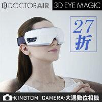 療癒按摩家電到【24H快速出貨】DOCTOR AIR 3D EYE MAGIC 眼部按摩器 眼睛 舒壓 放鬆 氣壓式 公司貨 保固一年