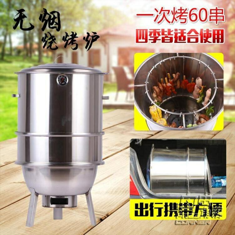 不銹鋼吊爐燒烤架商家用5人以上烤串爐戶外木炭燒烤爐電燜烤肉爐CY 自由角落