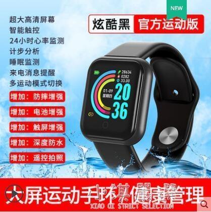 智慧手環運動手錶計步器電子防水情侶男女學生多功能5 樂樂百貨