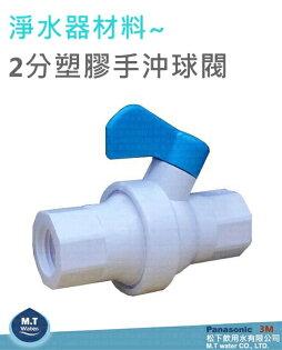 淨水器材料~2分塑膠手沖球閥