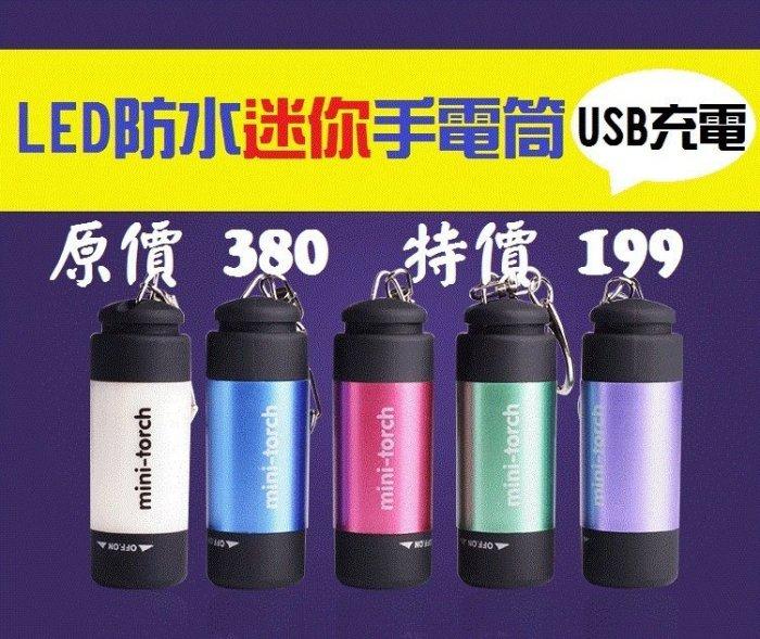 USB LED 手電筒 爆亮 迷你 可充電 鑰匙扣 登山扣 防水 超亮 爬山 運動 飾品 (A060)DINISHOP