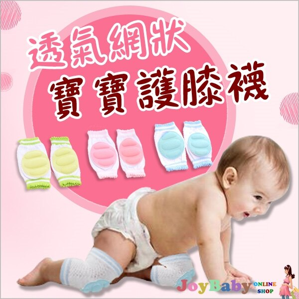 高品質嬰兒護膝 護肘寶寶學步防摔護膝套 嬰兒學爬行保護膝蓋 2入 【JoyBaby】