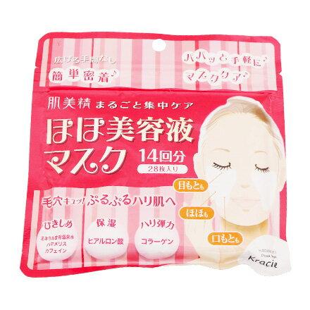 【敵富朗超巿】KRACIE肌美精臉頰修護面膜28枚有效日期:2021.04.01