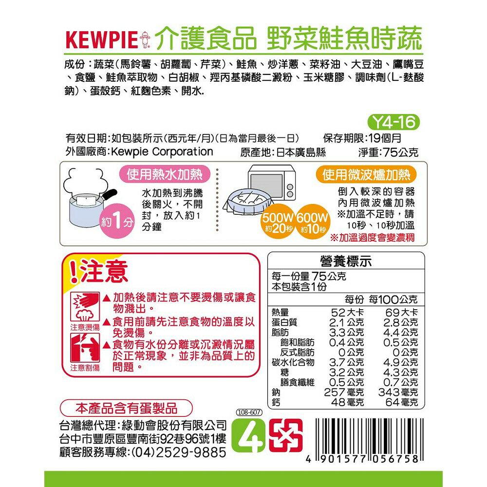 銀髮餐  銀髮粥日本KEWPIE 介護食品 Y4-16野菜鮭魚時蔬75公克