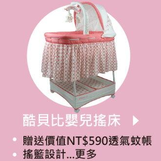 【酷貝比】多功能新生兒專用床 共2色可選 藍色/桃色 贈送價值NT$590透氣蚊帳