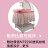 【酷貝比】多功能新生兒專用床 (桃色) 贈送價值NT$590透氣蚊帳 1