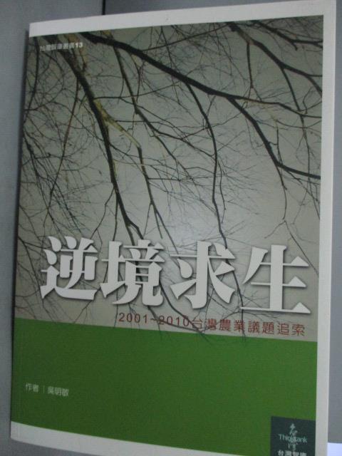 ~書寶 書T8/地理_YIW~逆境求生~2001~2010 農業議題追索_吳明敏