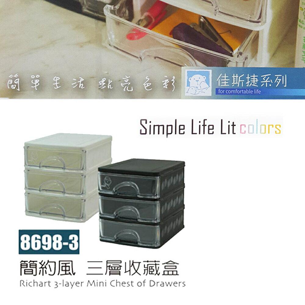 收納盒、置物盒 佳斯捷JUSKU 8698-3 簡約風三層收藏盒【文具e指通】 量販