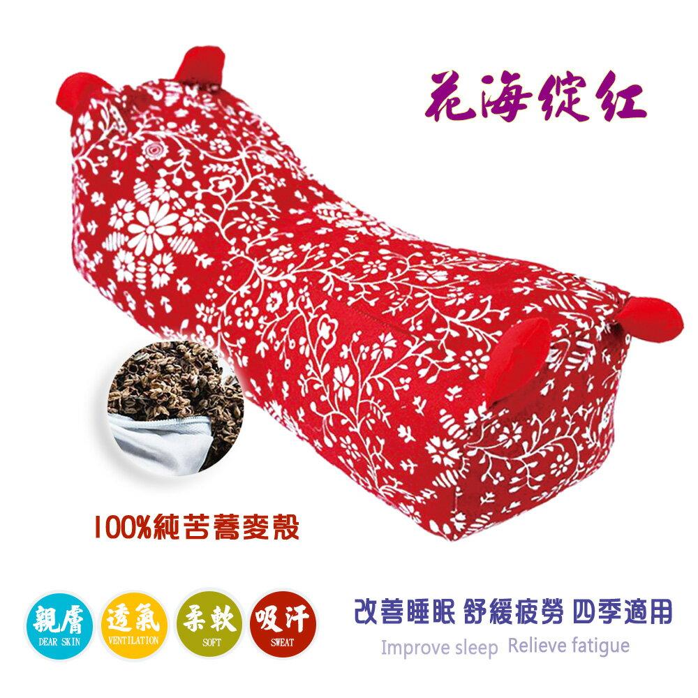 天然透氣舒眠釋壓虎型蕎麥枕 花海綻紅 舒眠枕1入組