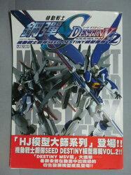 【書寶二手書T9/嗜好_ZBZ】HJ模型大師系列_Gundam Seed Destiny Models
