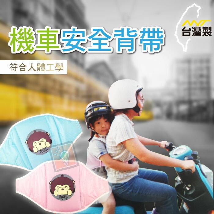 ORG《SD1195b》台灣製~ 兒童 幼兒 小孩 摩托車安全帶 機車安全帶 安全背帶 安全束帶 機車安全背帶 可調整