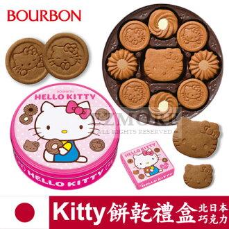 日本北日本 Hello Kitty 綜合餅乾禮盒 (巧克力) 可可 凱蒂貓 KT BOURBON 禮盒【N200360】