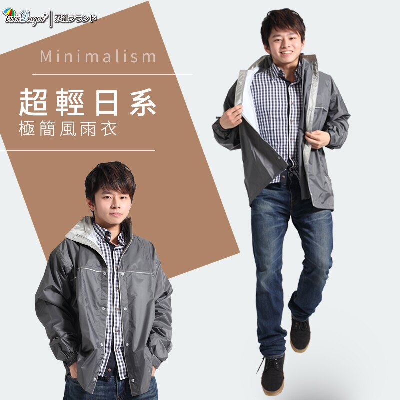 【雙龍牌】雙龍牌超輕量日系極簡兩件式風雨衣/機車套裝雨衣(鐵灰下標區) EP4081