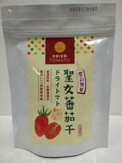 友田 豐彩果甘-聖女番茄干 150g/包 (季節果干)