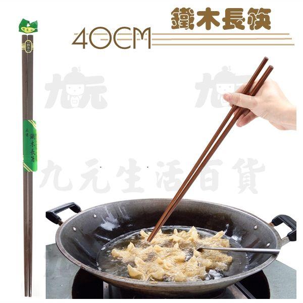 【九元生活百貨】鐵木長筷/40cm 撈麵筷 油炸筷 筷子