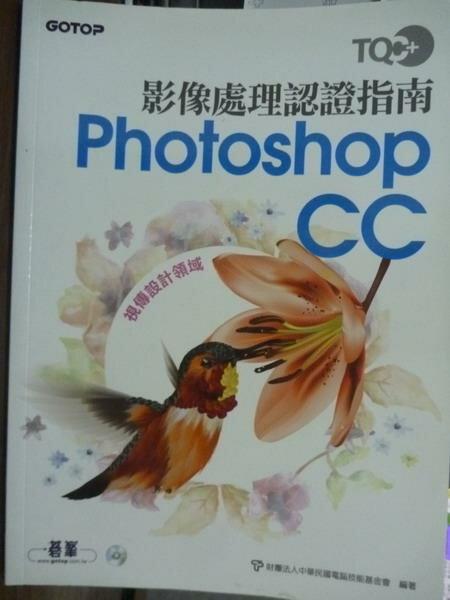【書寶二手書T2/進修考試_QGX】TQC+影像處理認證指南Photoshop CC
