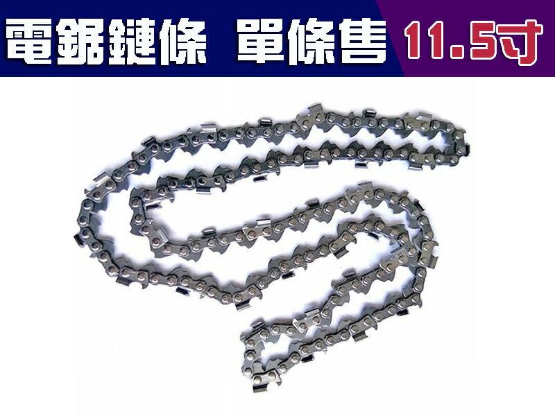 M45 加購鍊條 11.5吋 自動加油款(單條售) 砂輪機改鏈鋸機頭 砂輪機轉電鋸頭 砂輪機轉換鏈鋸機 電動鏈鋸機