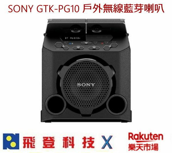 SONY GTK-PG10 戶外藍芽無線喇叭 13小時電力 戶外防潑水 大出力 大音量 加強重低音 公司貨含稅開發票
