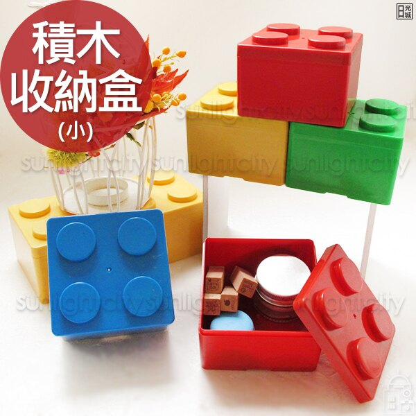 日光城。積木收納盒(小),正方形積木收納盒積木盒珠寶盒飾品盒文具收納辦公收納盒收納罐積木置物盒聖誕節交換禮物
