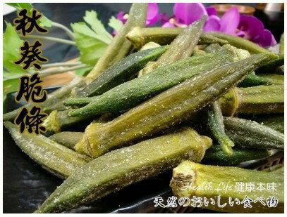 天然蔬果脆片 秋葵脆條大包裝 1000公克[TW00018] 千御國際