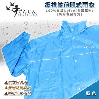 【天神牌】細格紋前開式雨衣-藍色(JT-930_B)