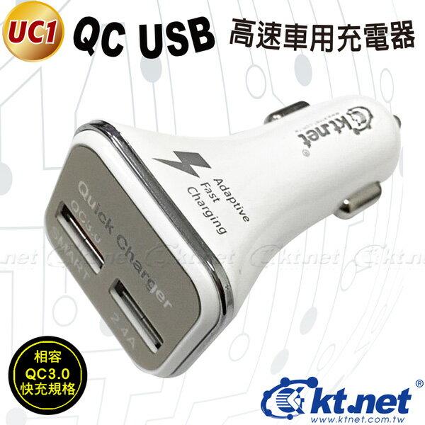 【迪特軍3C】KTNET-UC1 QC3.0+2.4A雙USB車用充電器-白