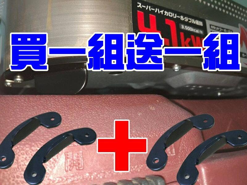 【珍愛頌】K041 台灣製 岩谷4.1KW 不銹鋼爐腳 買一組送一組 適用 lwatani CB-AH-41 瓦斯爐