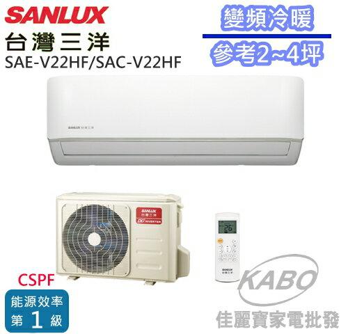 <br/><br/>  【佳麗寶】-含標準安裝(台灣三洋SANLUX)變頻冷暖分離式一對一冷氣(約適用2~4坪)SAE-V22HF/SAC-V22HF<br/><br/>