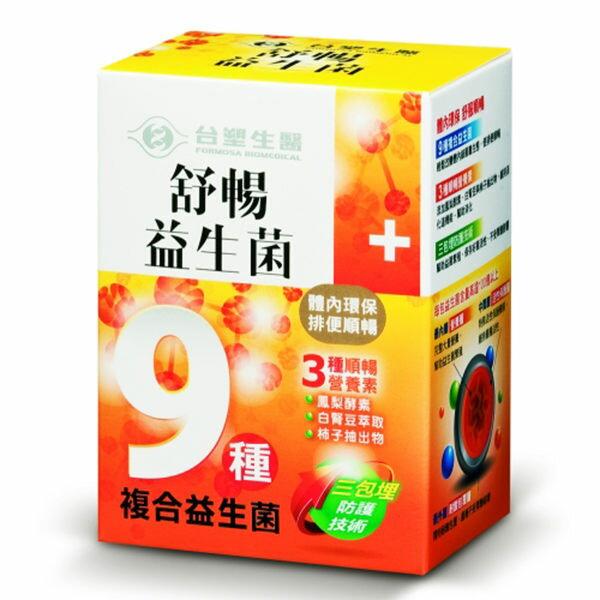 【台塑】舒暢益生菌(30包入 / 盒) 0
