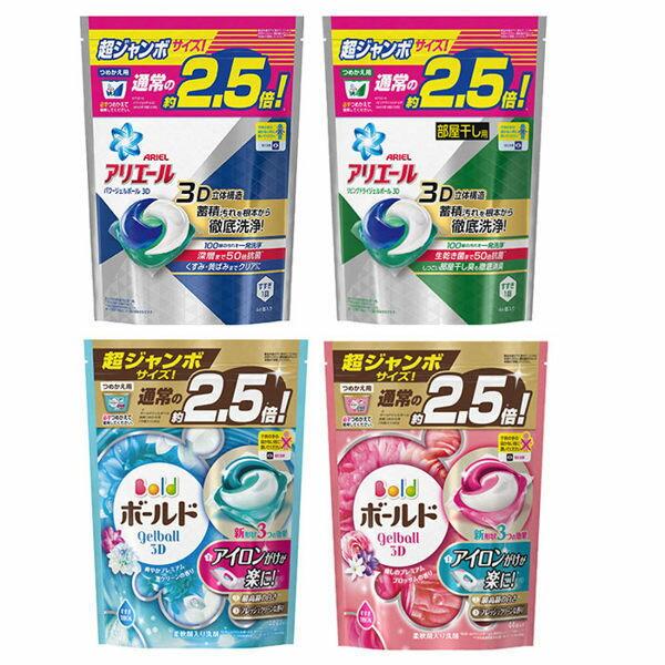 日本P&G第三代3D洗衣膠球白葉花香淨白抗菌清新消臭牡丹花香44入包◆德瑞健康家◆