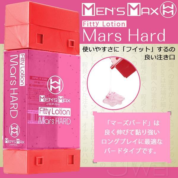 情趣用品日本原裝進口MansMax.FittyLotionMarHard堅硬型潤滑液180ml